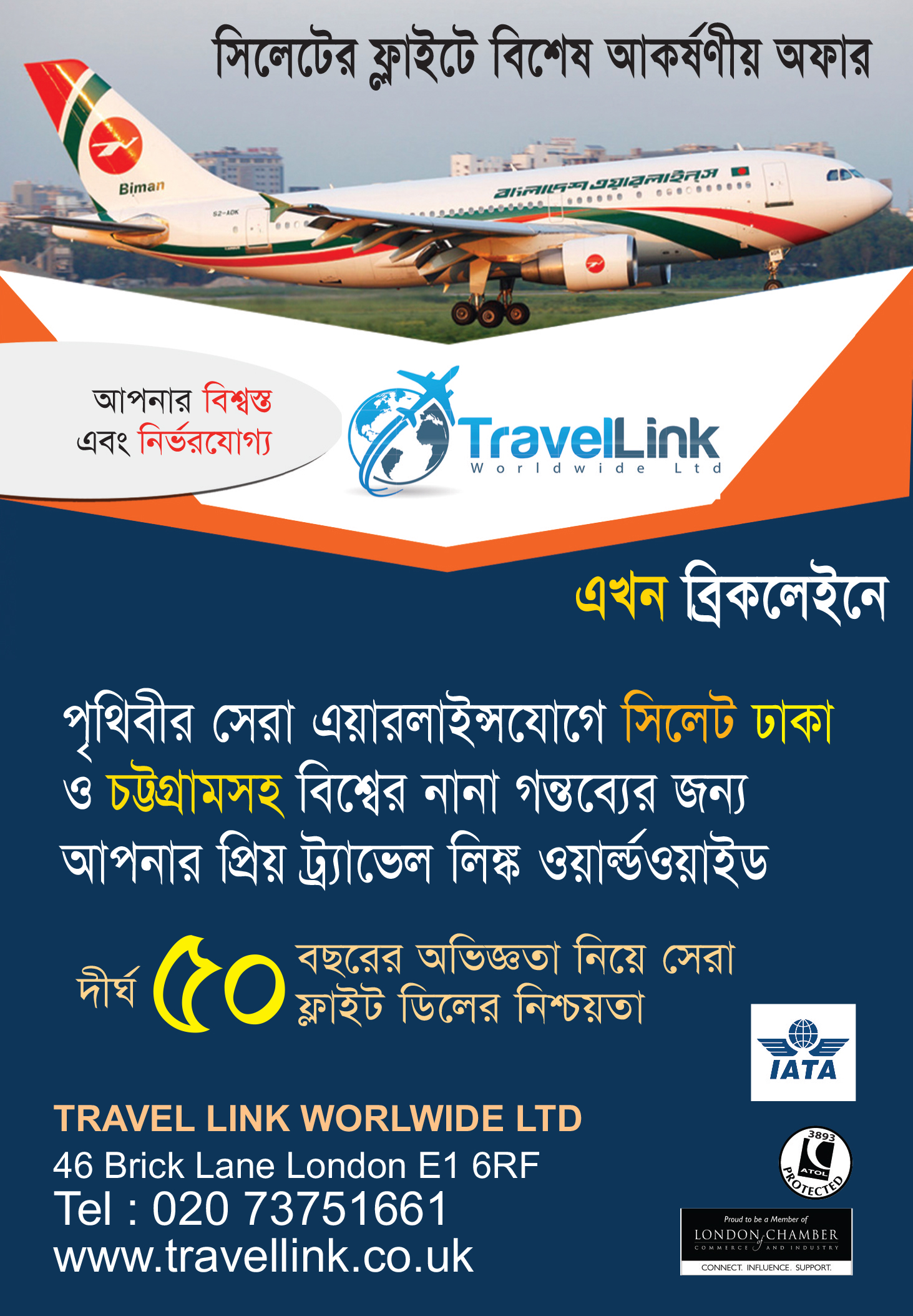 Photo of Travel Link