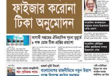 Photo of বারাক ওবামার আত্মজীবনী: 'অ্যা প্রমিজড ল্যাণ্ড'
