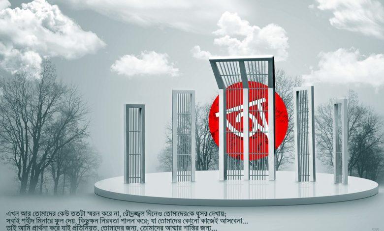 Photo of বাংলাদেশের বাংলা ভাষা