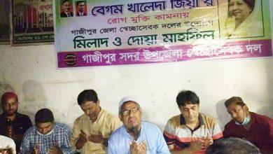Photo of গাজীপুর জেলা স্বেচ্ছাসেবকদলের দোয়া মাহফিল